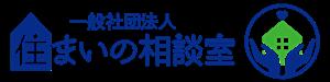 群馬・埼玉・栃木 | 住まいの相談は「住まいの相談室」へ